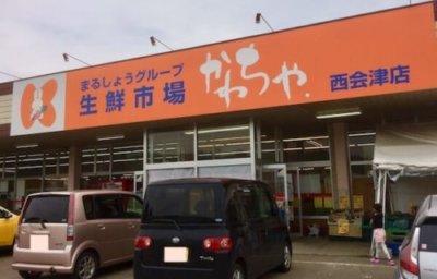 生鮮スーパーかわちや