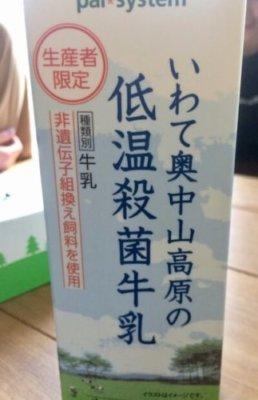 低温殺菌牛乳