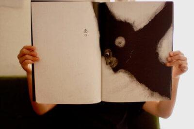 さるがいっぴきの絵本のページ3
