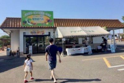 野菜や果物の産直市場