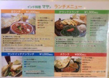 インド料理レストラン【Mayaa マヤァ】メニュー