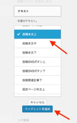 利用できるウィジェット内の「テキスト」で設定