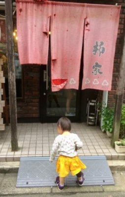 【柳家】入口