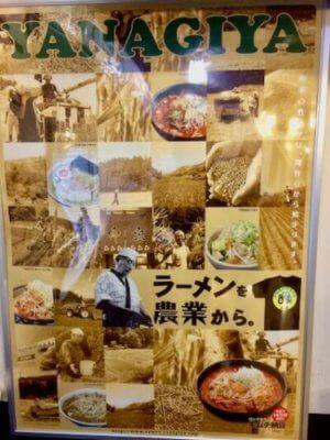 【柳家】のポスター