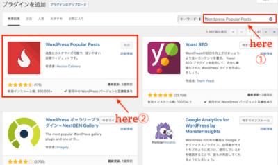 【Wordpress Popular Posts】