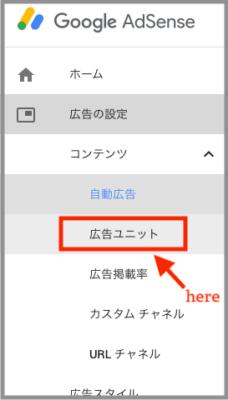 Googleアドセンスのアカウントにログイン