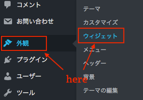 外観→ウィジェット
