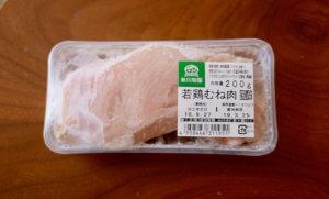 秋川牧園鶏むね肉