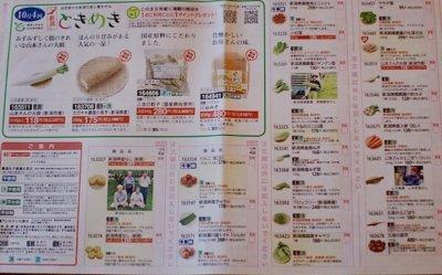 「新潟ときめき生協」発信の注文用紙