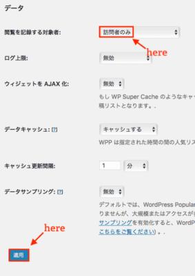 [訪問者のみ]→適用