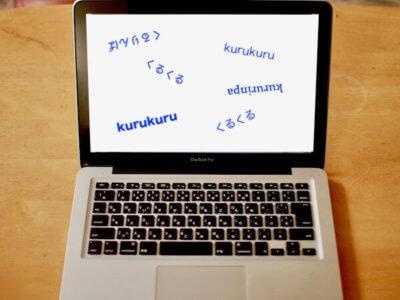 パソコンの画面にくるくるの文字