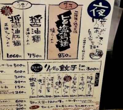 【麺屋あごすけ】メニュー