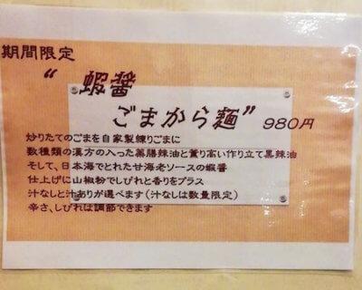 『ごまから麺』メニュー書き