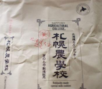 【札幌農学校】箱入りクッキー 包装紙