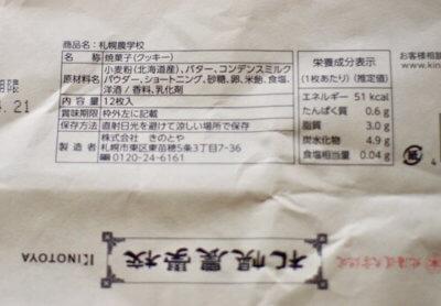 【札幌農学校】箱入りクッキー成分表示
