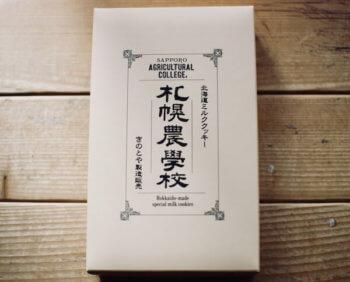 【札幌農学校】箱