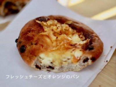たま木亭フレッシュチーズとオレンジのパン