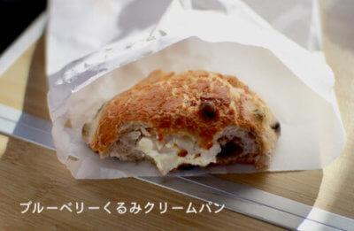 ブルーベリーくるみクリームパン