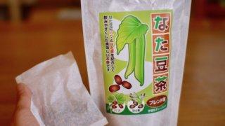 【なた豆茶】に膿取り効果!溜まった膿を排出して口臭を改善する効能も