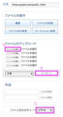 〈ファイルを選択〉→〈アップロード〉でOK
