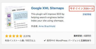 〈Google XML Sitemaps〉