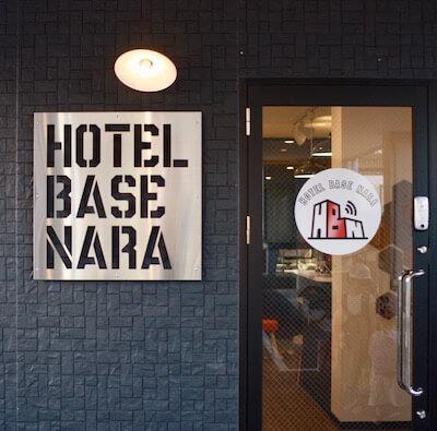 ホテルベースなら入口