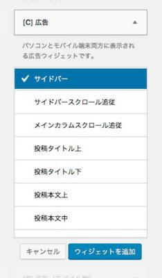 WordPress管理画面【ウィジェット】で設置
