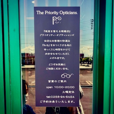 The Priority Opticians.の看板