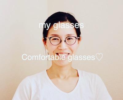 新しい眼鏡をかけた自分
