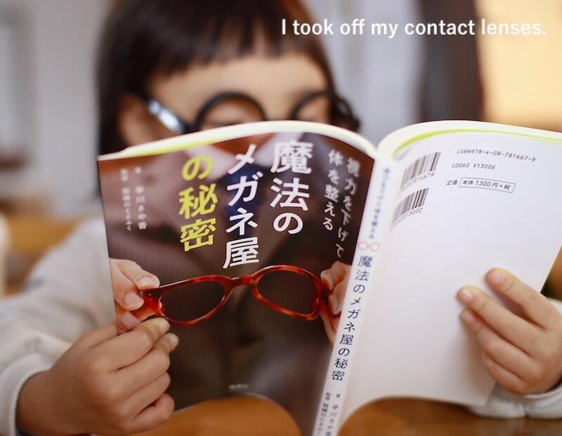 魔法のメガネ屋を読む子供